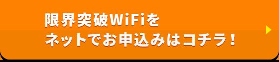 限界突破WiFiをネットでお申込みはコチラ!