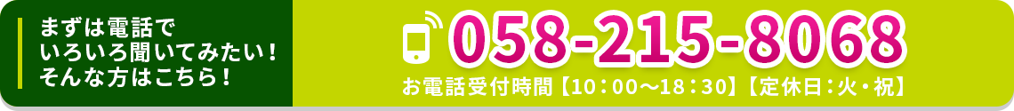 058-215-8068